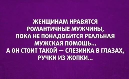 Немного о романтичных мужчинах :)