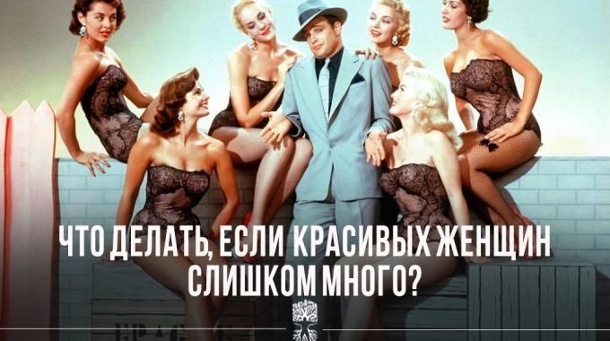 Уровни отношений, ч.1 — Что делать, если красивых женщин слишком много?