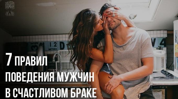 7 правил поведения мужчин в счастливом браке