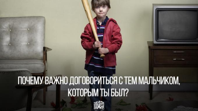 Почему важно договориться с тем мальчиком, которым ты был?